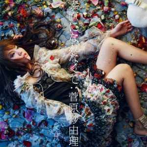 [Single]Sunao ni Narenakute - Sugawara Sayuri