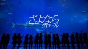 Sayonara Crawl AKB48