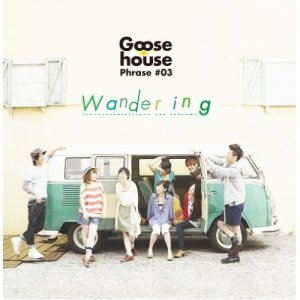 Goose house - Wandering