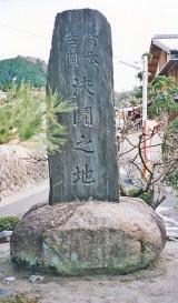 Monument à Ichioji en l'honneur d'un combats de Musashi