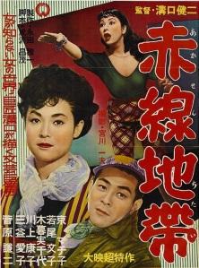 [Film] La Rue de la honte - Kenji Mizoguchi