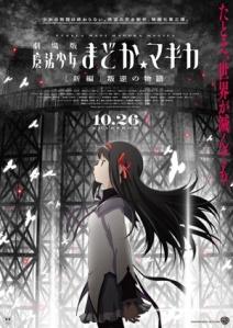 mahou shoujo madoka magica film movie 3 hangyaku no monogatari rebellion affiche poster