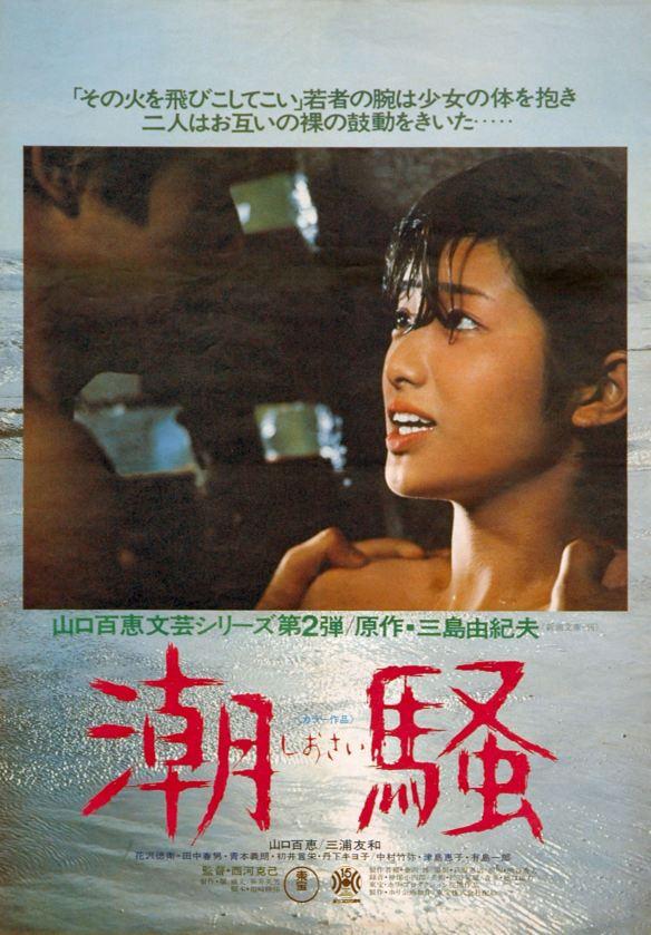 Le Tumulte des flots (1975)
