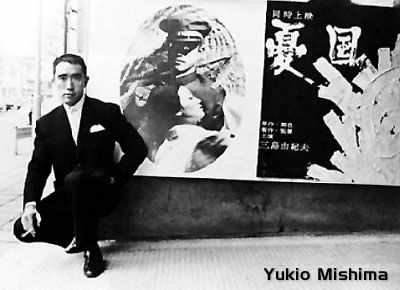 Mishima Yukoku